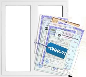 Сертификаты на пластиковые окна в Туле компании ОКНА-71