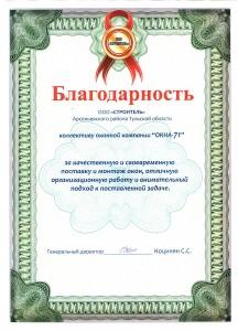 Благодарность от ООО СТРОИТЕЛЬ Арсеньевского района Тульской области для компании ОКНА-71