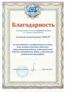Благодарность от производственной компании АгроПанель-Систем для компании ОКНА-71